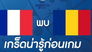 เกร็ดน่ารู้ก่อนเกม ยูโร 2016 รอบแบ่งกลุ่ม ฝรั่งเศส พบ โรมาเนีย (10 มิ.ย. 59)