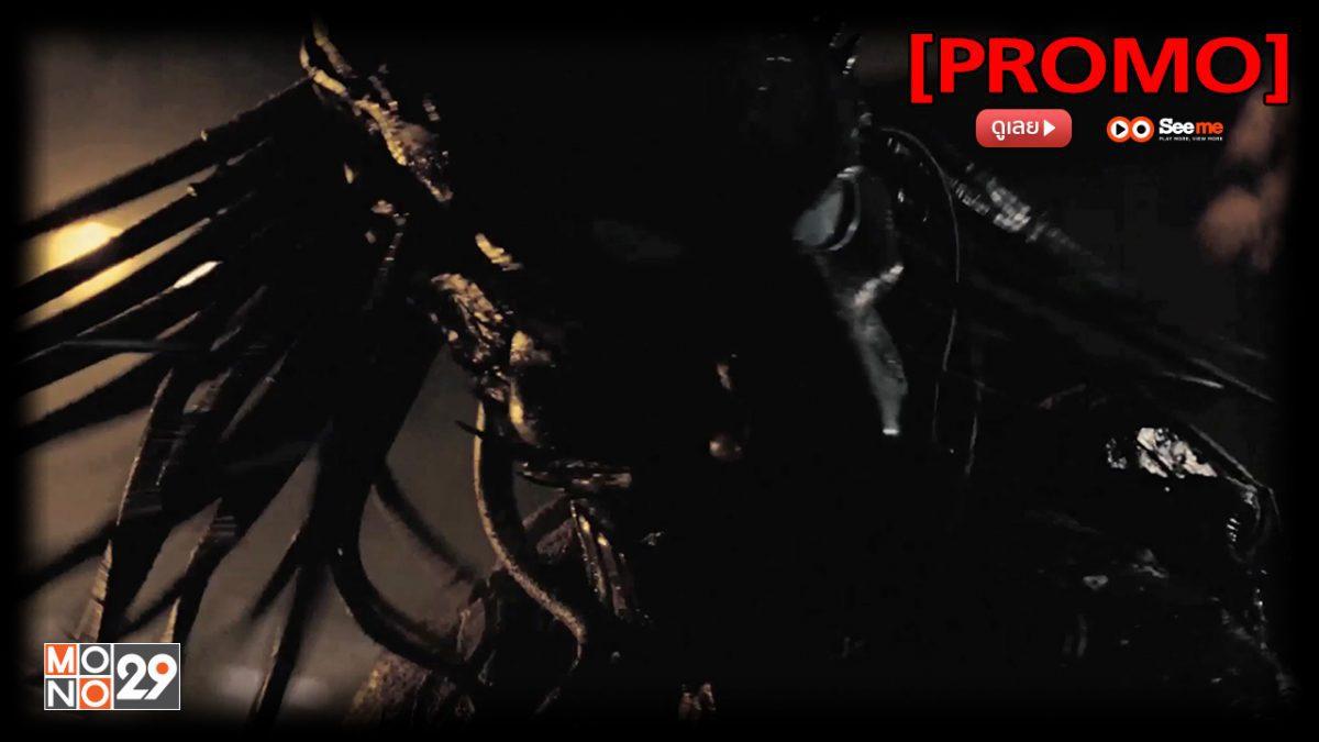 Aliens vs. Predator - Requiem สงครามฝูงเอเลี่ยน ปะทะ พรีเดเตอร์ ภาค 2 [PROMO]