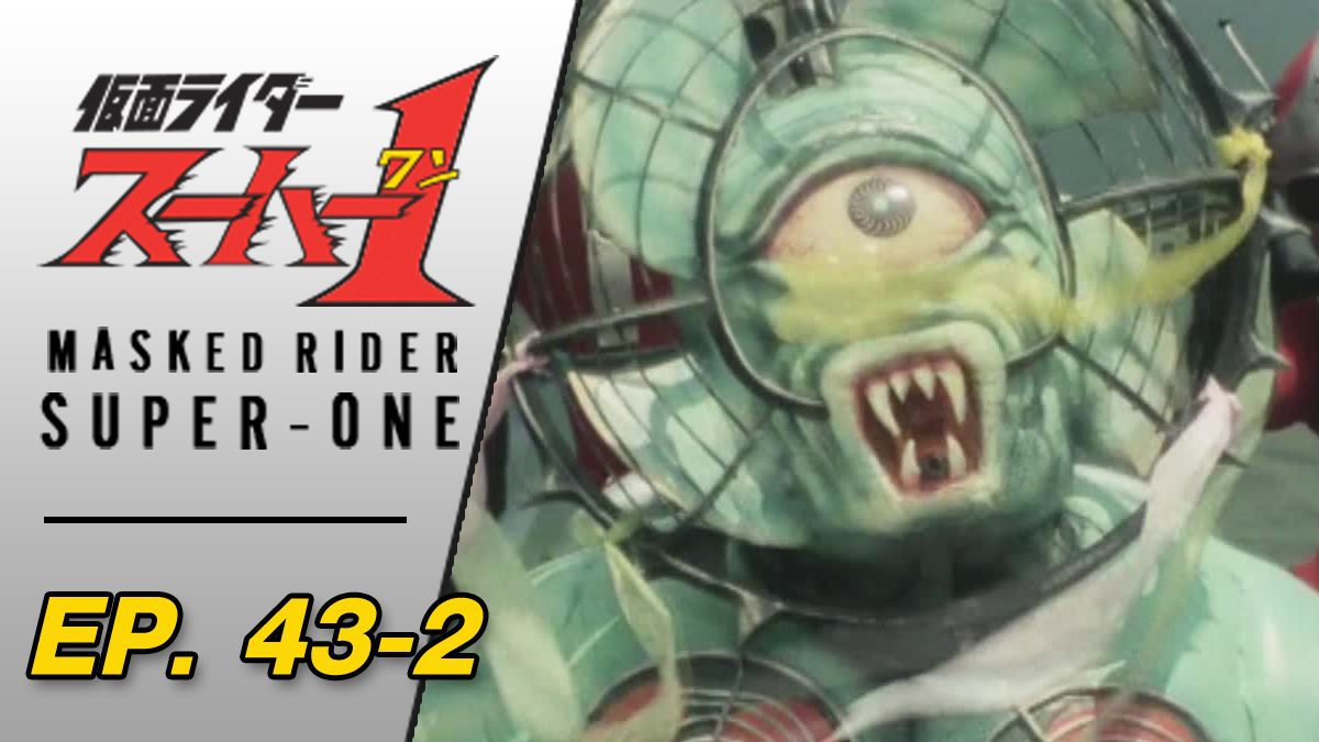 Masked Rider Super One ตอนที่ 43-2