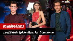 ทอม ฮอลล์แลนด์ นำทีม เซนดายา-เจก จิลเลนฮาล ประชันหล่อสวยในงานเวิลด์พรีเมียร์ Spider-Man: Far From Home