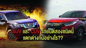 SUV เเละ CUV รถยนต์สองชนิดนี้แตกต่างกันอย่างไร??