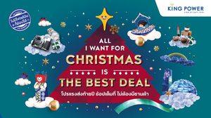 คิง เพาเวอร์ จัดโปรฯ ส่งท้ายปีกับแคมเปญ All I want for Christmas is THE BEST DEAL โปรแรงส่งท้ายปี ช้อปเต็มที่ ไม่ต้องมีซานต้า