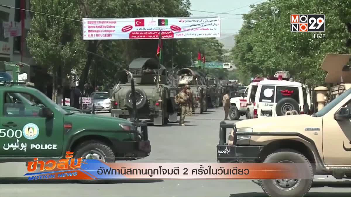 อัฟกานิสถานถูกโจมตี 2 ครั้งในวันเดียว