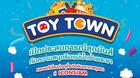 เปิดประสบการณ์สุดมัน Toy Town ดินแดนที่รวบรวมความสนุก ลุ้นของรางวัลกว่า 1 ล้านบาท