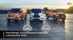 Ford Ranger คว้ารางวัลรถกระบะยอดเยี่ยมระดับโลกแห่งปี 2020