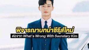 พัคซอจุน ลุ้นคัมแบ็คซีรีส์ใหม่ ต่อจาก What's Wrong With Secretary Kim