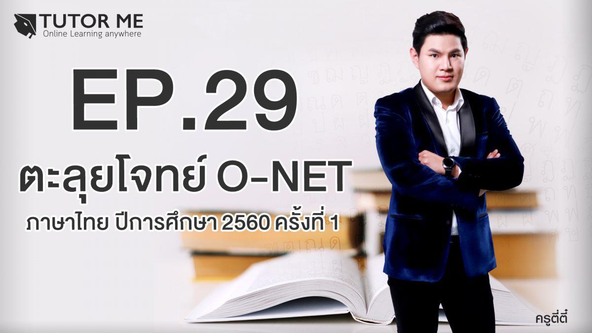 EP 29 ตะลุยโจทย์ O-NET ภาษาไทย ปีการศึกษา 2560 ครั้งที่ 1