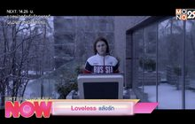 Movie Preview : Loveless แล้งรัก