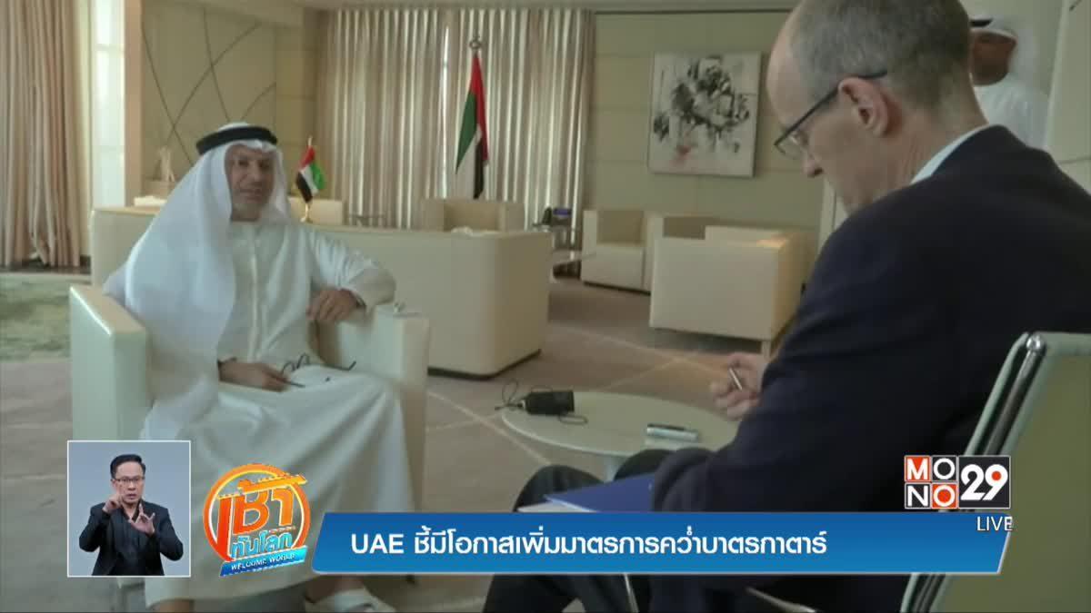 UAE ชี้มีโอกาสเพิ่มมาตรการคว่ำบาตรกาตาร์