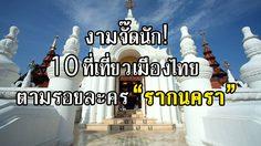 โอ้โห! งามจั๊ดนัก 10 ที่เที่ยวเมืองไทยตามรอย ละครรากนครา