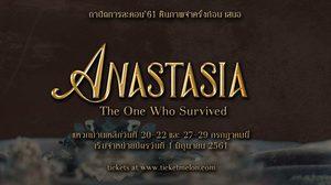 ถาปัดการละคอน 61 เสนอ เพลงประกอบละครเวที Anastasia : The One Who Survived