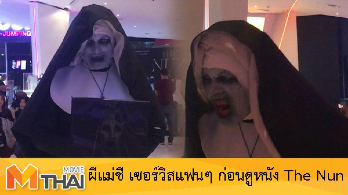 งานนี้ไม่มีกลัว! ผีแม่ชี เซอร์วิสแฟนๆ ก่อนดูหนัง The Nun