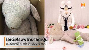 ไอเดียโรงพยาบาลญี่ปุ่น ดูแลรักษาตุ๊กตาเน่า ให้กลับมาน่ากอด