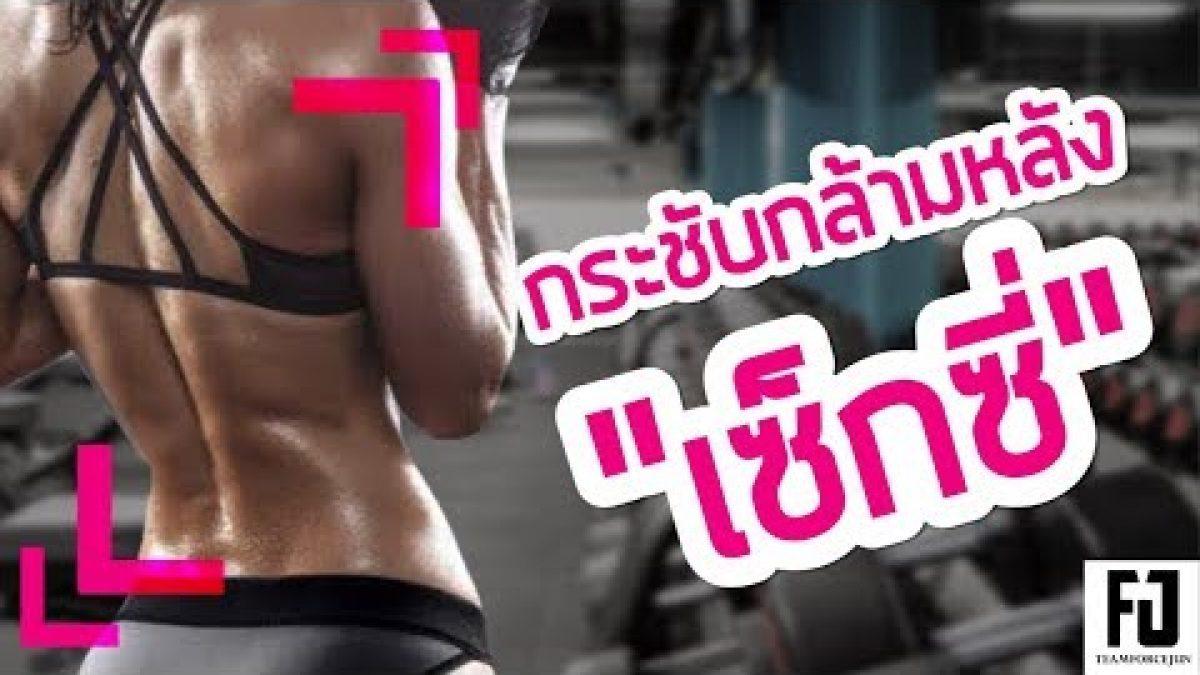 บริหารกล้ามเนื้อหลังให้กระชับ สวย ใส่เสื้อโชว์หลังได้ ไม่อายใคร! |Workout Program EP.7 Forcejun
