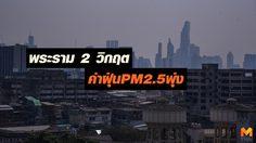 สถานการณ์ฝุ่นละออง PM2.5 วันนี้เพิ่มขึ้นทุกพื้นที่ พระราม 2 วิกฤตสุด