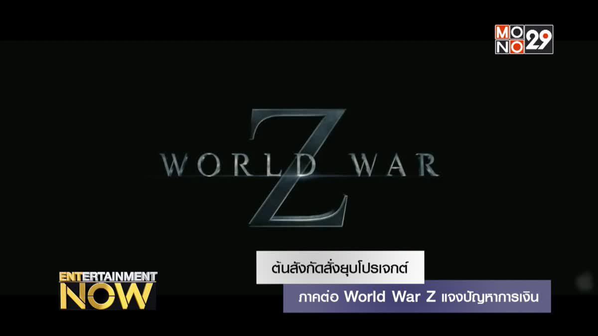 ต้นสังกัดสั่งยุบโปรเจกต์ภาคต่อ World War Z แจงปัญหาการเงิน