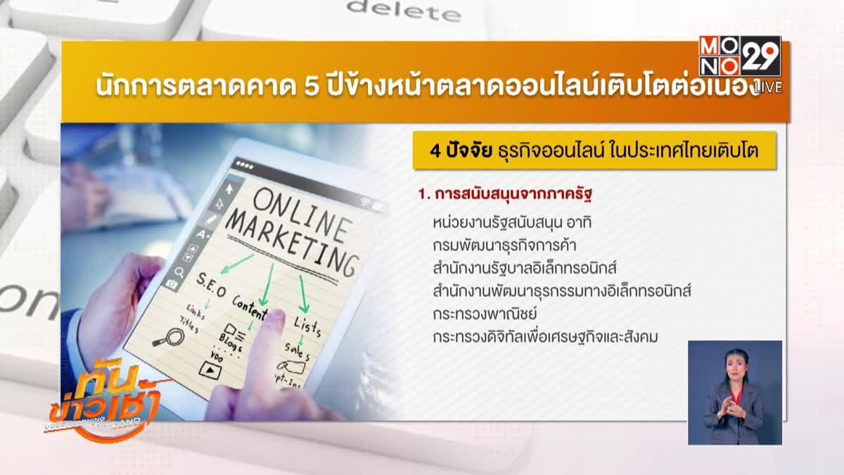 นักการตลาดคาด 5 ปีข้างหน้าตลาดออนไลน์เติบโตต่อเนื่อง