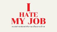 อย่าปล่อยให้งานเป็นมารร้าย เพราะ I hate my job - เบื่องาน ต้องอ่าน!