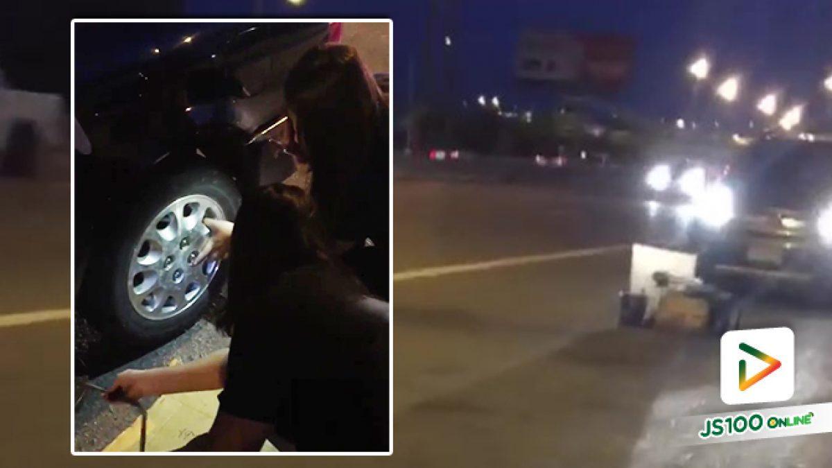 2 สาวมีน้ำใจ พบรถเก๋งยางแบนกลางทาง จอดถามไม่พอ ลงมือช่วยจนเดินทางต่อได้ปลอดภัย