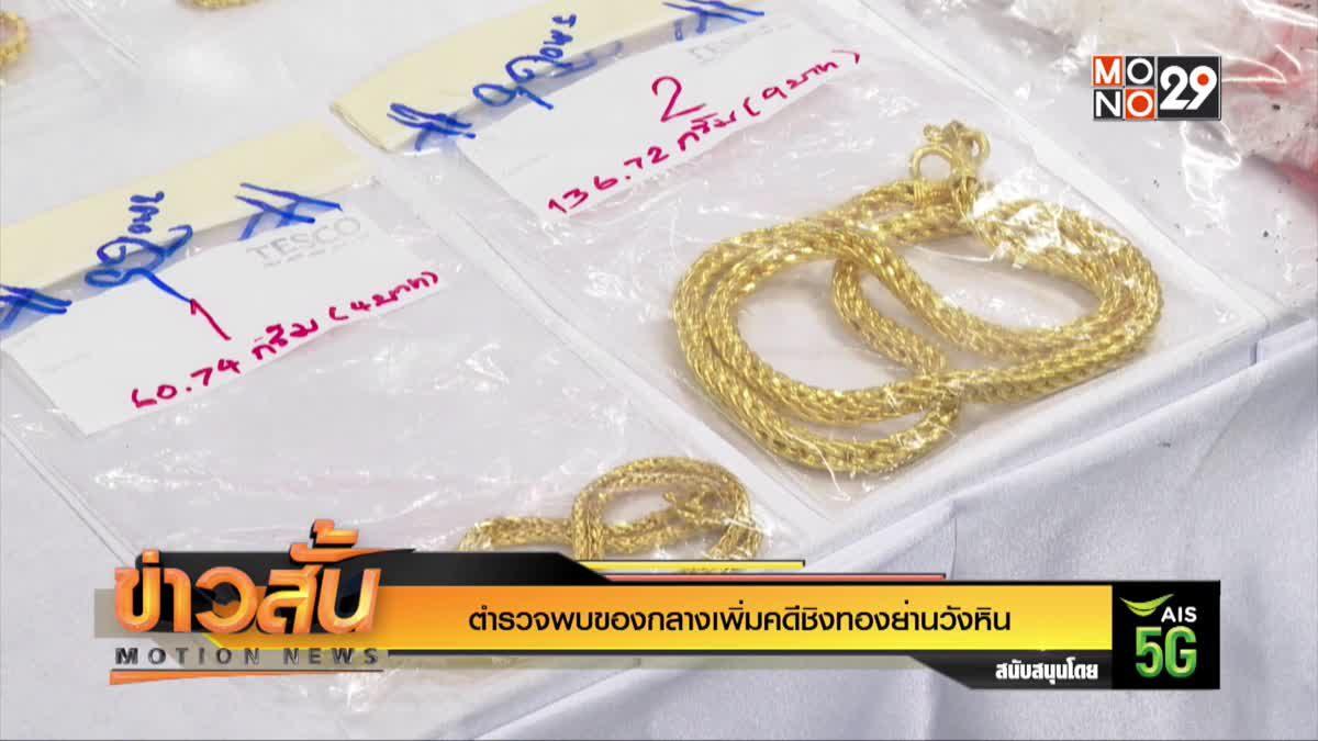 ตำรวจพบของกลางเพิ่มคดีชิงทองย่านวังหิน