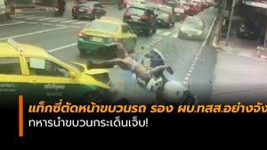 คลิปนาที แท็กซี่ตัดหน้าขบวนรถ รอง ผบ.ทสส.อย่างจัง ทหารนำขบวนกระเด็นเจ็บ!