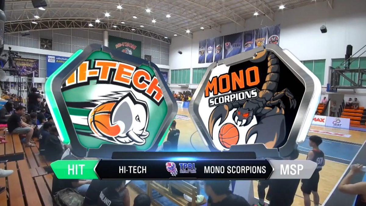 ไฮไลท์ ไฮเทค vs โมโน สกอร์เปี้ยนส์ (TPBL 2019)