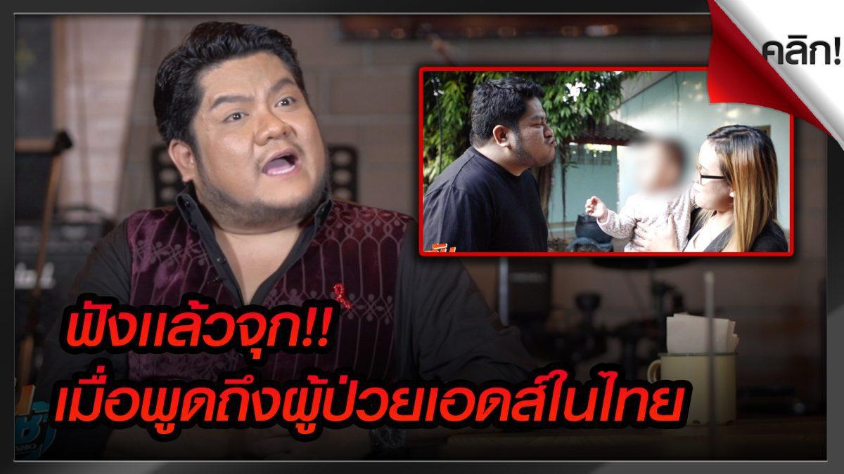 """""""เบน ชาลาทิศ"""" กับบทบาทผู้ให้ """"ทูต UNAIDS"""" คนแรกของไทยและอาเซียน"""