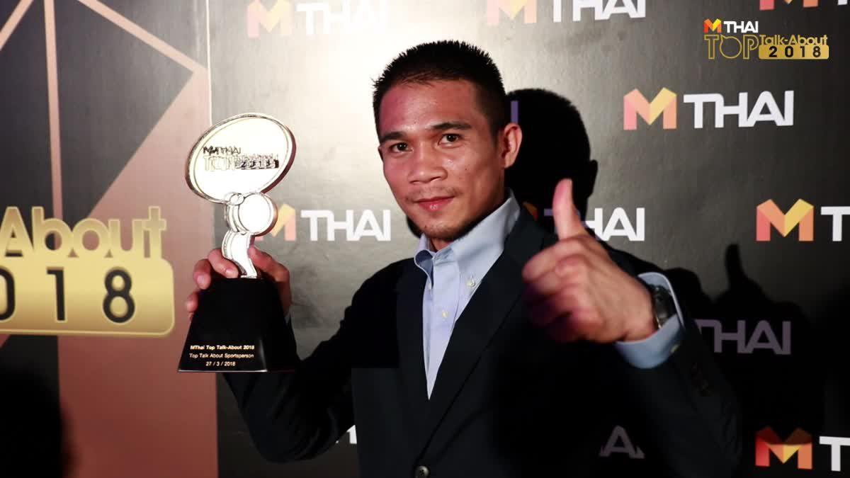 สัมภาษณ์ แหลม ศรีสะเกษ นักมวยขวัญใจชาวไทย