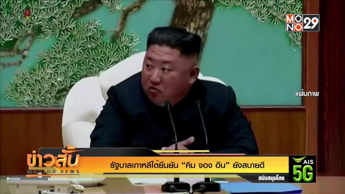 """รัฐบาลเกาหลีใต้ยืนยัน """"คิม จอง อึน"""" ยังสบายดี"""