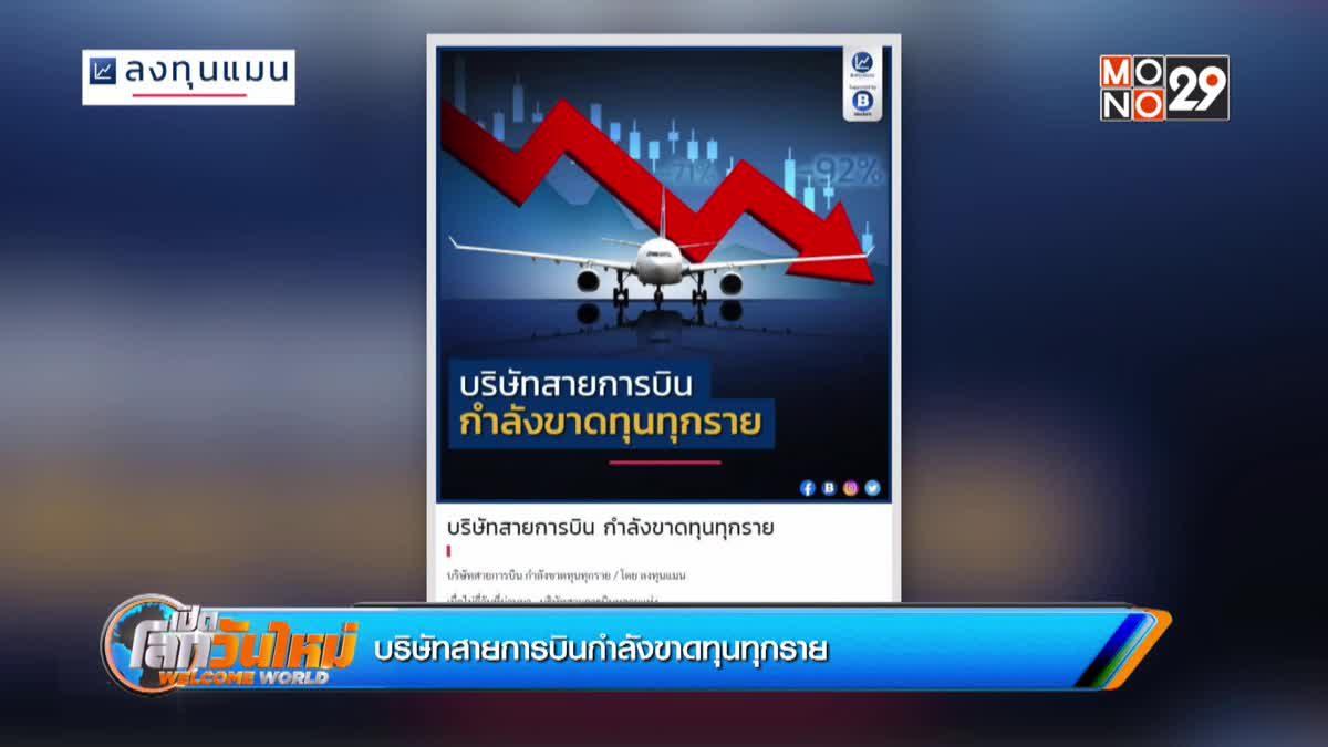 บริษัทสายการบินกำลังขาดทุนทุกราย