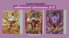 แฮร์รี่ พอตเตอร์ ฉบับครบรอบ 20 ปี ภาพปกโดยคนไทย