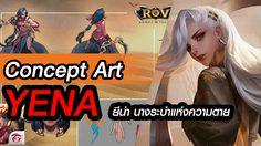 YENA (ยีน่า) ฮีโร่ใหม่จาก ROV มาดูคอนเซ็ปต์อาร์ทกันเถอะ