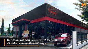 โอมาคาเสะ คาร์ โดย Isuzu เพิ่ม 2 สาขาใหม่ เดินหน้ารุกตลาดรถมือสองไม่หยุด