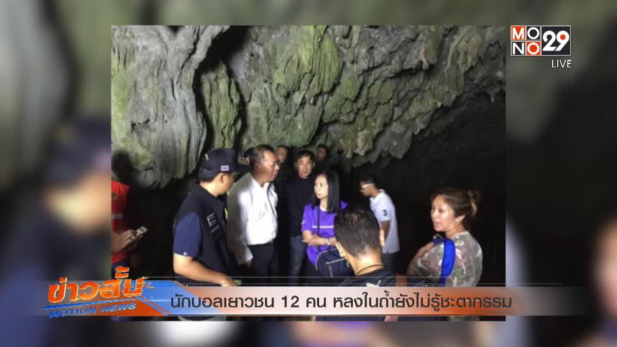 นักบอลเยาวชน 12 คน หลงในถ้ำยังไม่รู้ชะตากรรม