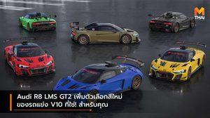 Audi R8 LMS GT2 เพิ่มตัวเลือกสีใหม่ของรถแข่ง V10 ที่ใช่! สำหรับคุณ