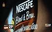 เนสกาแฟ เบลนด์ แอนด์ บรู ผสมกาแฟคั่วบดละเอียด