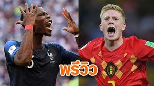 พรีวิว : ฟุตบอลโลก 2018 !! ฝรั่งเศส ได้ มาตุยดี้ คืนทัพ ตัดเชือกชน เบลเยียม ที่ขาด มูนิเยร์