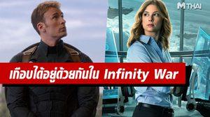 สตีฟ โรเจอร์ส เกือบได้ใช้ชีวิตอยู่กับ ชารอน คาร์เตอร์ ในหนัง Avengers: Infinity War