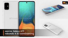 เผยภาพเรนเดอร์ Galaxy A71 มากับกล้องหลัง 4 ตัว เหมือน A51