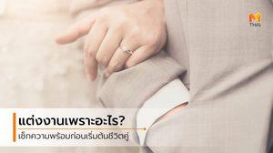 ข้อความจากปัจจุบันส่งถึงอนาคต เช็กความพร้อมก่อนแต่งงาน รักนี้จะได้ไปต่อไหม