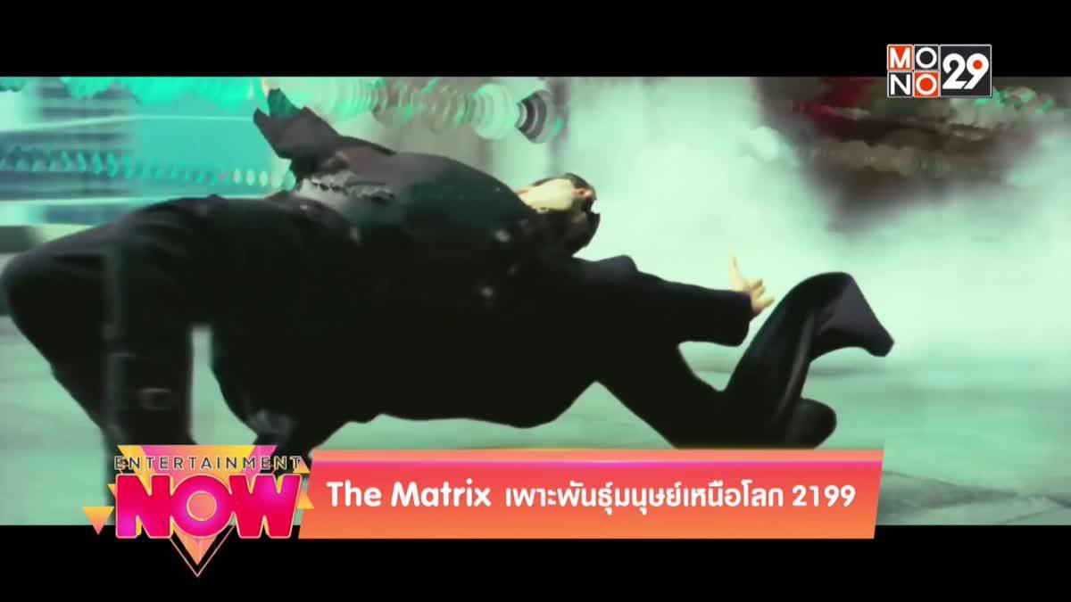 Movie Review : The Matrix เพาะพันธุ์มนุษย์เหนือโลก 2199