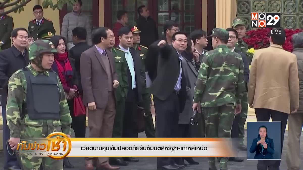 เวียดนามคุมเข้มปลอดภัยรับซัมมิตสหรัฐฯ-เกาหลีเหนือ