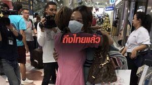 ลูกชาย 'ฟ้า พรทิพา' ถึงไทย หลังถูกหลอกไปขายบริการที่เกาหลีใต้