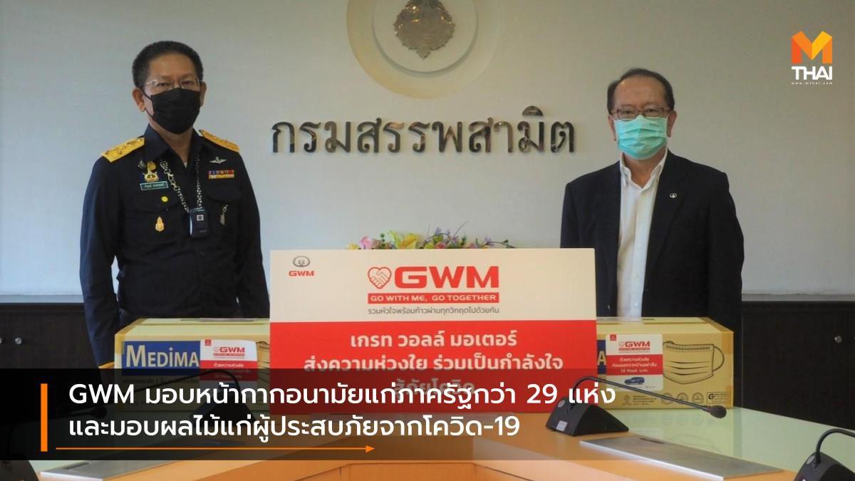 GWM มอบหน้ากากอนามัยแก่ภาครัฐกว่า 29 แห่ง และมอบผลไม้แก่ผู้ประสบภัยจากโควิด-19