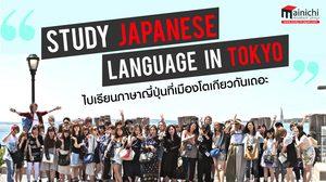โรงเรียนสอนภาษาญี่ปุ่น เมืองโตเกียว