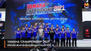 YAMAHA CHAMPIONSHIP 2021 เปิดประสบการณ์เกมดวลความเร็วปีที่ 4