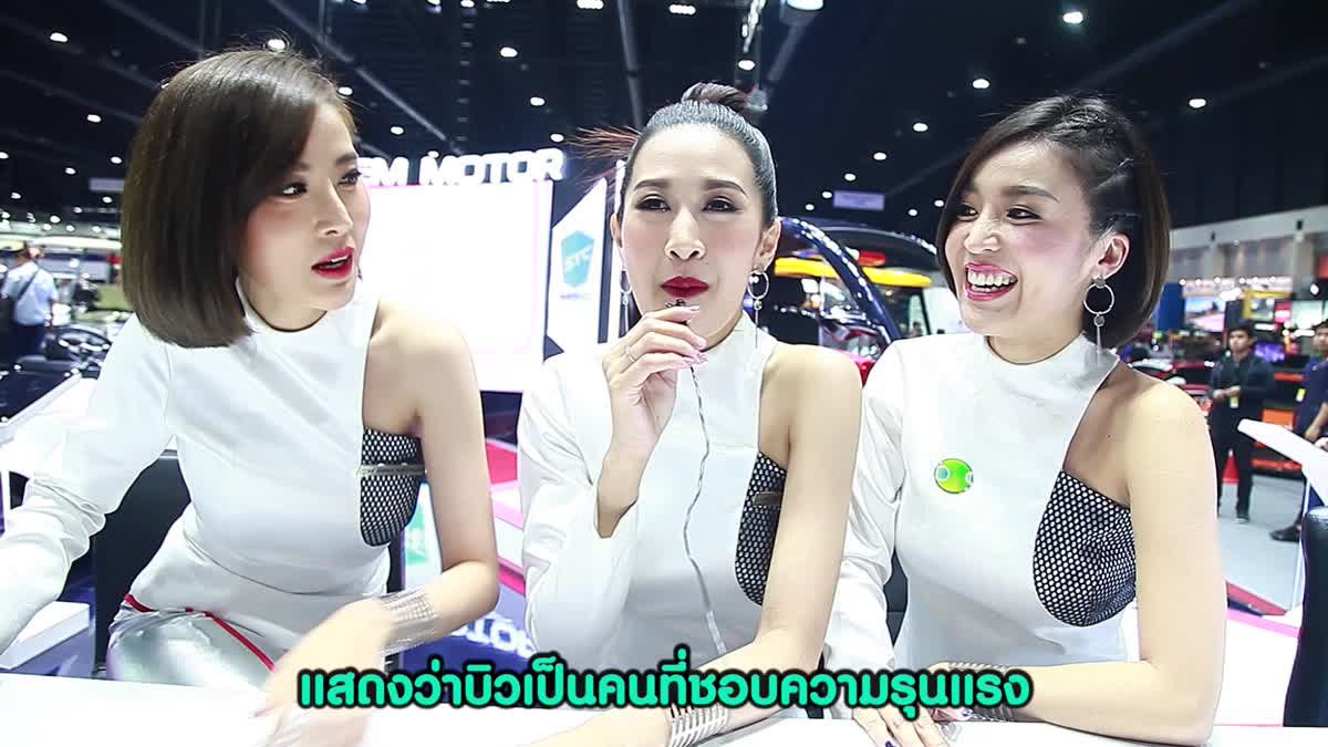 ฟัง 3 สาวพริตตี้กับประเด็น คิดว่าแฟนตัวเองแรงกี่ cc.