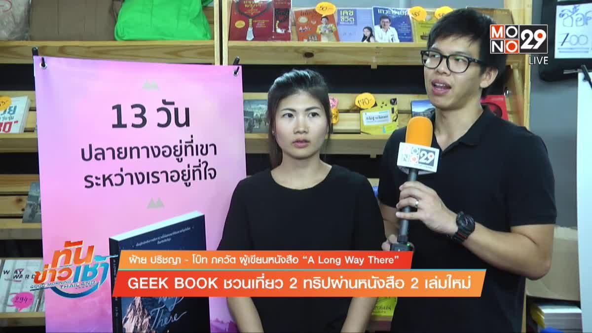 GEEK BOOK ชวนเที่ยว 2 ทริปผ่านหนังสือ 2 เล่มใหม่