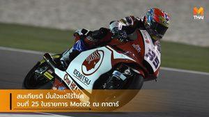 สมเกียรติ มั่นใจแต่ไร้โชค จบที่ 25 ในรายการ Moto2 ณ กาตาร์