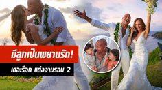 เดอะร็อก อวดภาพข่าวดี! แต่งงานใหม่รอบ 2
